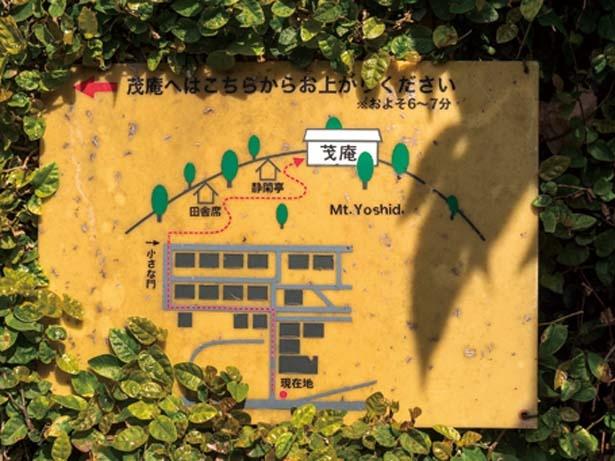看板の隣には山頂までの案内図もあり。およその道のりを確認しよう/茂庵