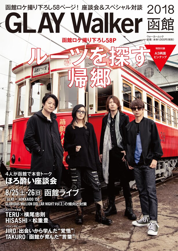 表紙は函館市電の赤い車両が印象的