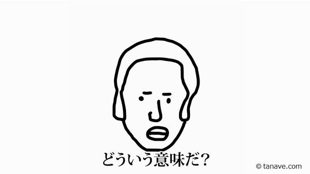 特別PR動画「どういう意味だ?編」では、田辺誠一が描く堂本(北大路欣也)が登場!