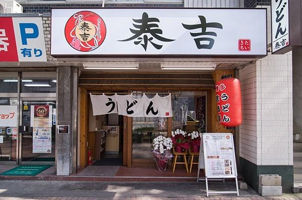 博多うどん居酒屋 泰吉 / キャナルシティ博多から徒歩約5分のところに店を構える