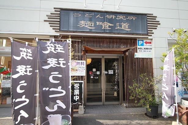 うどん研究所 麺喰道 / 福岡大学七隈キャンパスの北側、七隈ファミリープラザの隣に店を構える
