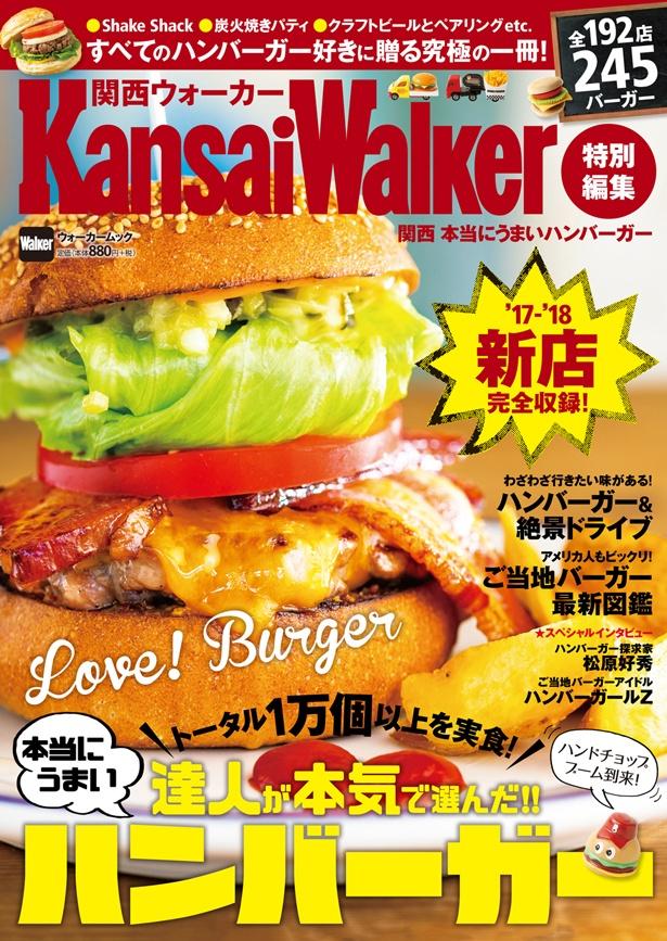 「関西ウォーカー特別編集 関西 本当にうまいハンバーガー」8/8(水)発売