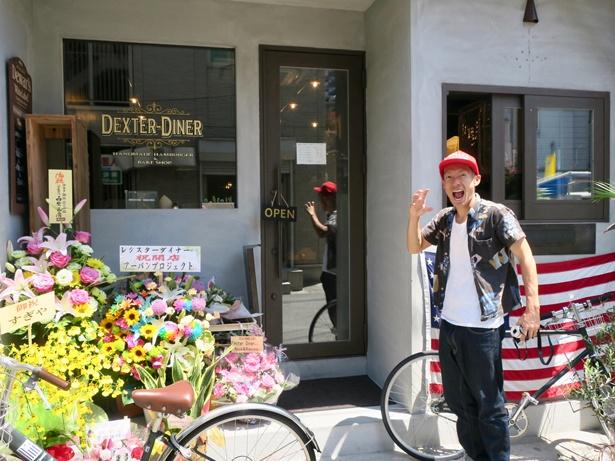オープンして間もない「デクスター ダイナー」は隼人さん注目の一店
