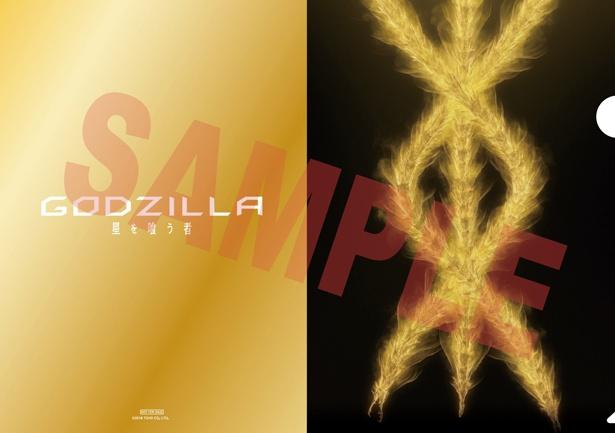 「GODZILLA」三部作の最終章、「GODZILLA 星を喰う者」の公開日が11月9日に決定!