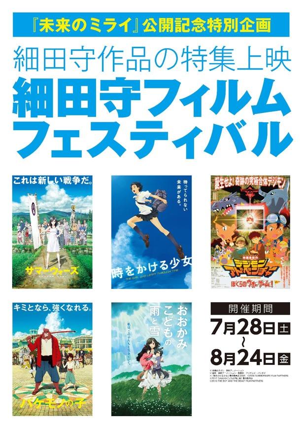 「細田守フィルムフェスティバル」でアニメーションスタッフによるスペシャル座談会が開催決定!