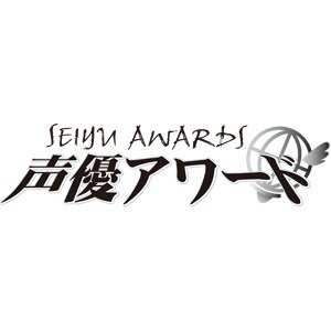 """第十三回""""声優アワード""""の投票開始!""""MVS""""をファン投票で決定!"""