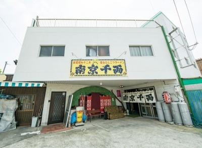 南京千両 本家 /2017年で創業80年を迎えた歴史ある店。店舗の隣には製麺室もある
