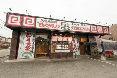 拉麵 久留米 本田商店 / 「とんこつラーメン、久留米式ちゃんぽん」の看板が目印。駐車場も広く入りやすい