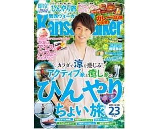 関西ウォーカー16号は表紙も相葉雅紀さん。インタビューでは相葉さんの撮りおろしショットも掲載。これは必見だ