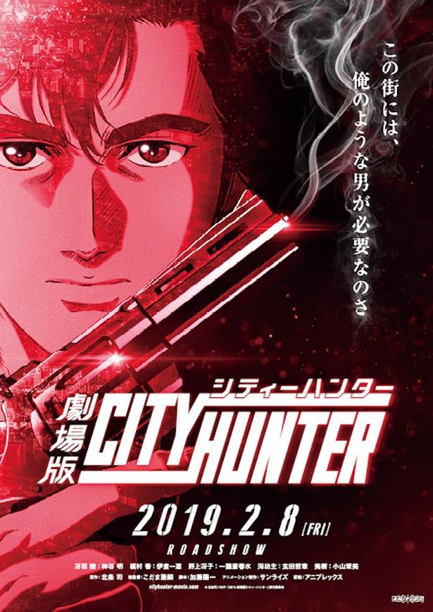 劇場版「シティーハンター」から新ビジュアルが到着!