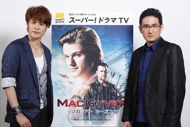 日本語吹替版でマクガイバー役を務める宮野真守(左)と、元軍人の相棒・ジャック役を担当する土田大(右)