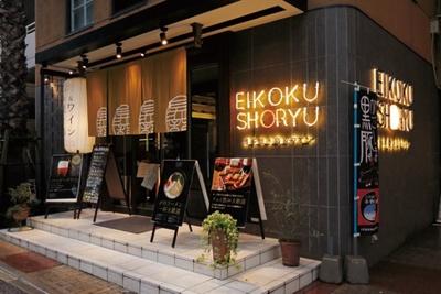 博多焼き鳥&ワイン EIKOKU SHORYU / 日本唯一の店舗となる福岡店