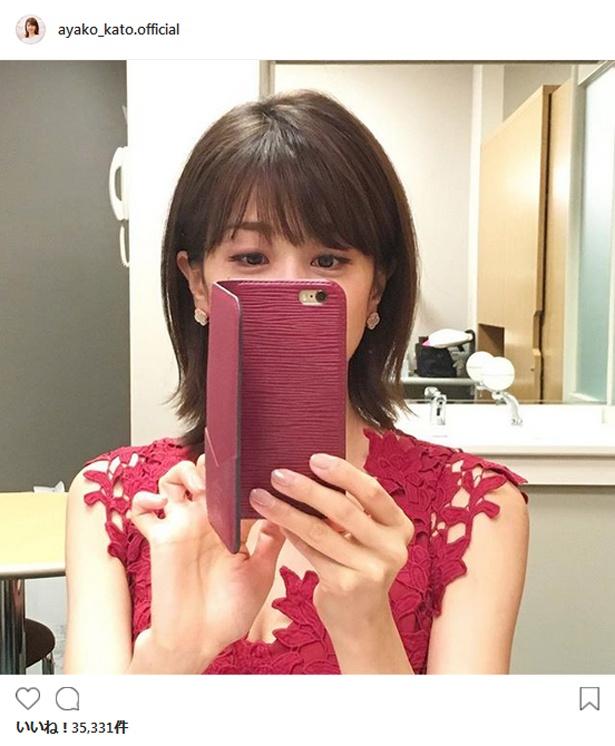 【写真を見る】髪を切ったことを報告するも、顔の半分以上が隠れ、加藤綾子自身も「伝わり辛いですかね?」