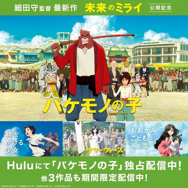 「未来のミライ」公開記念!Huluにて「バケモノの子」独占配信決定!