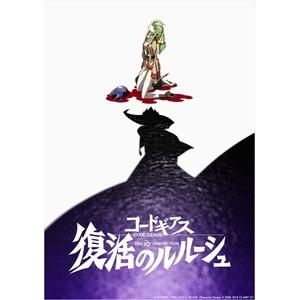 完全新作劇場版「コードギアス 復活のルルーシュ」が2019年2月から全国公開決定!