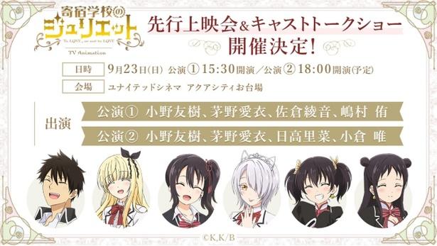 9月23日(日)には先行上映会とトークショーが予定されている