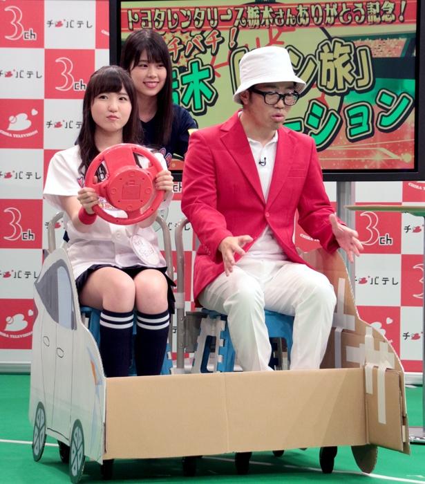 本田仁美と鈴木拓がレンタカー(?)に乗ってドライブデート