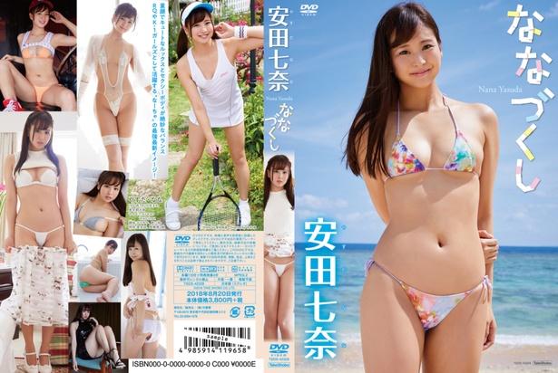 安田七奈DVD&Blu-ray「ななづくし」(竹書房)より