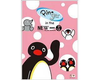 ピングーが全国を巡回!「Pingu in the NEW STYLE」がスタート