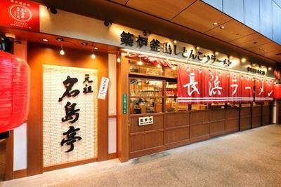 元祖 名島亭 / 店舗は「駅から三百歩横丁」にあるJRJP博多ビル店と福岡市東区の本店の2店