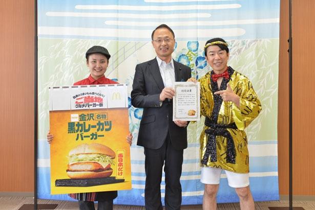 「ご当地グルメバーガー」売り込み隊長のダンディ坂野が、金沢市・山野市長を表敬訪問。山野市長も「金沢名物黒カレーカツバーガー」を絶賛!