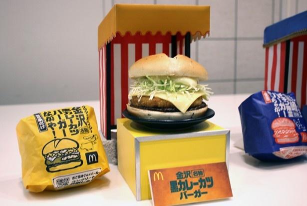 西日本限定・金沢名物黒カレーカツバーガー