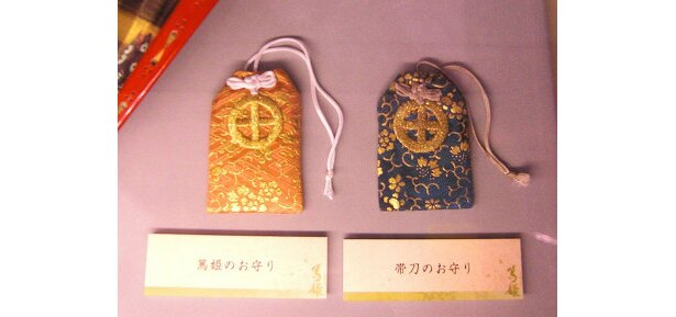 篤姫と帯刀のお守り