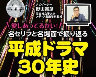 平成ドラマ30年史