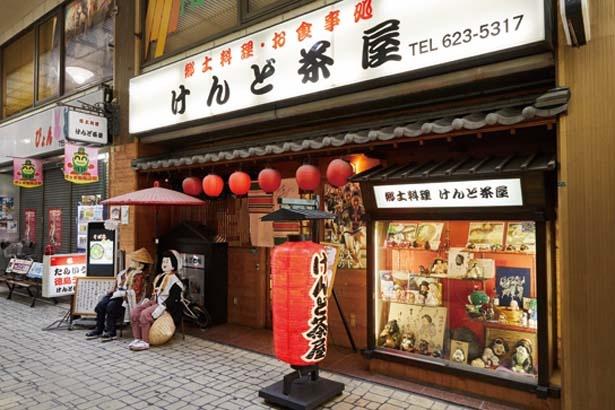 店の外に置かれている、印象的な人形が目印/けんど茶屋