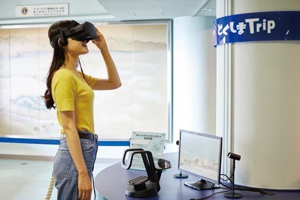 VRで臨場感たっぷりに体験できる「とくしまTrip」/大鳴門橋架橋記念館エディ