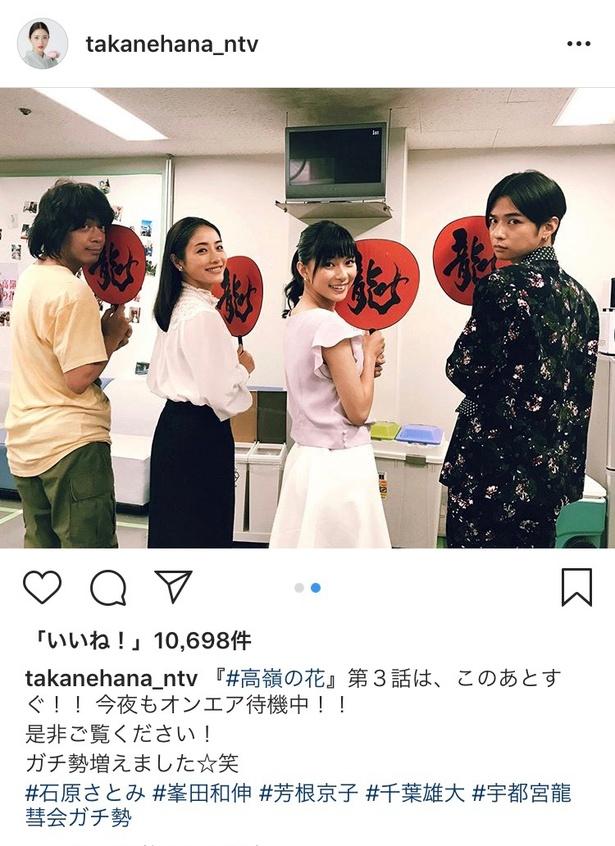 ※高嶺の花公式Instagram(takanehana_ntv)のスクリーンショット