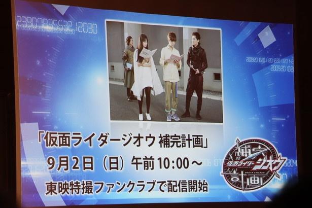 放送と同日、9月2日(日)に「仮面ライダージオウ 補完計画」を東映特撮ファンクラブにて配信決定!