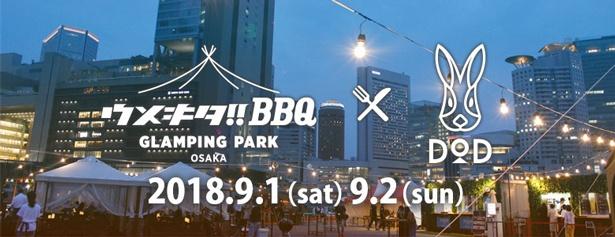 アウトドアイベント「ウメキタDOD!!!」都会のど真ん中、大阪・梅田で開催