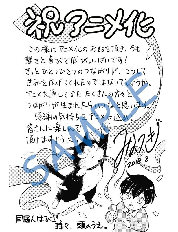 原作者・みなつきのイラストコメントが到着!