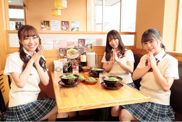 松村香織、須田亜香里、竹内彩姫の3人が、満面の笑みで「いただきます♡」