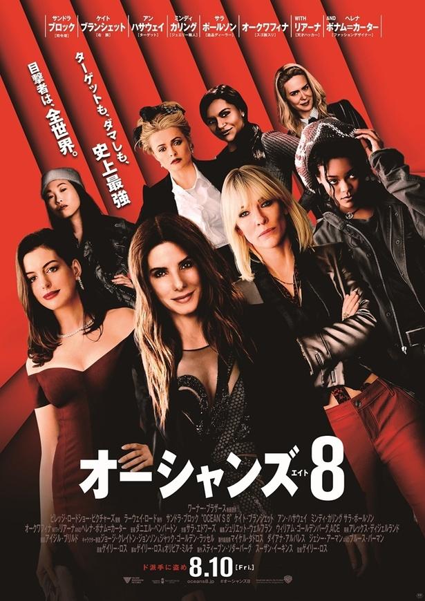 8月10日(金)から公開の映画「オーシャンズ8」のポスターカット