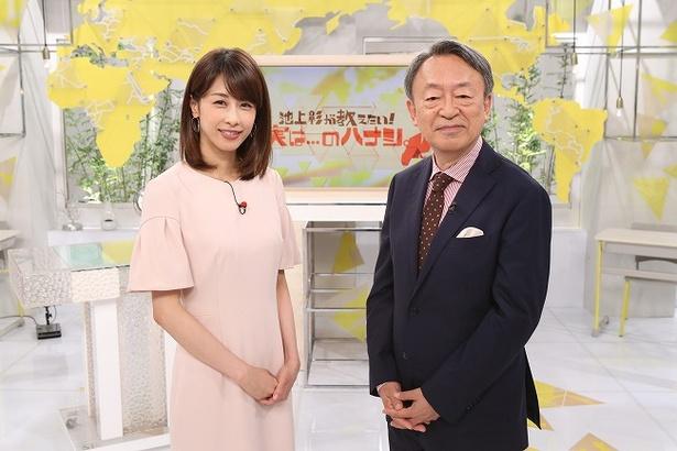 今回の収録で1年2カ月ぶりのコンビ復活となった池上彰&加藤綾子