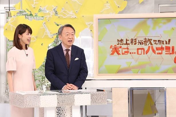 学生たちの大人顔負けの発言に目を丸める池上彰と加藤綾子