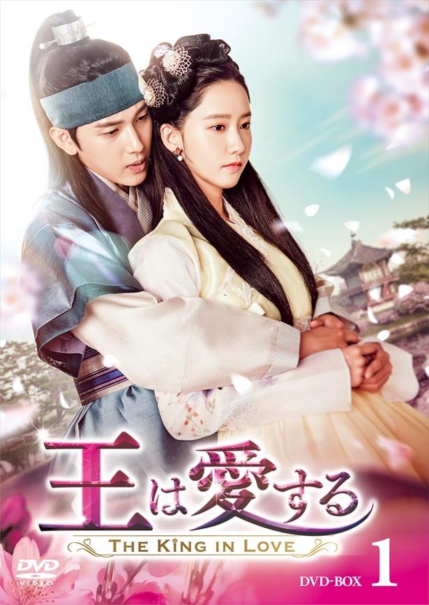 「王は愛する」DVD-BOX1