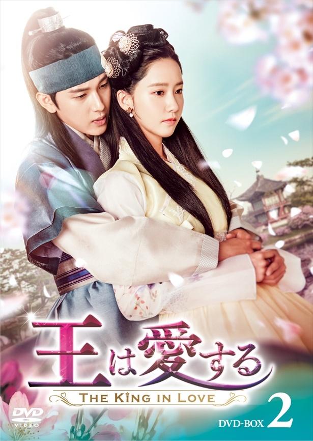 「王は愛する」DVD-BOX2