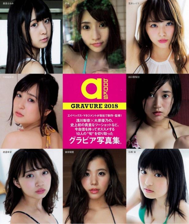 グラビアブック「a-books gravure 2018」裏表紙には収録されている8人を掲載