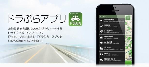 NEXCO東日本が提供している「ドラぷらアプリ」(無料)