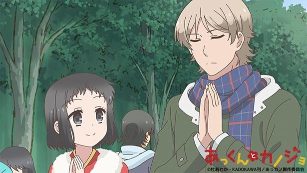 「あっくんとカノジョ」第19話の先行カットが到着。初詣で熱心にお願いごとを!?