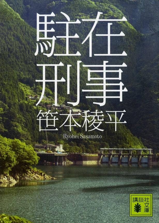 【写真を見る】原作者の笹本稜平は「『駐在刑事』は奥多摩を舞台に人と自然、人と人の触れ合いを描いた作品」と語る