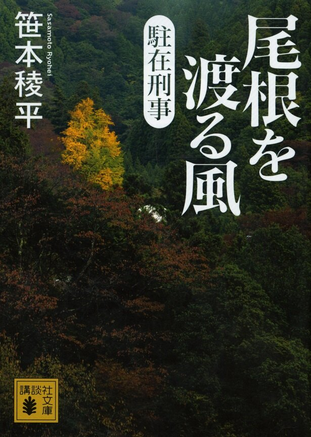 原作者の笹本稜平は「寺島さん始め皆さんの活躍で、原作の狙いを存分に生かした魅力的な人間ドラマになることを期待」ともコメントを発表