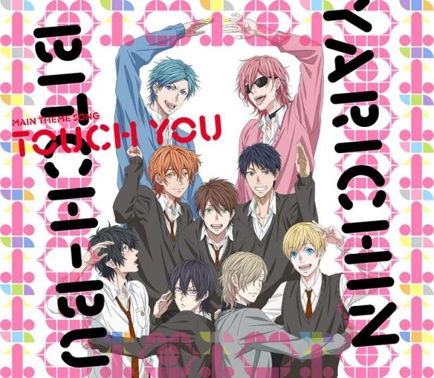 主題歌「Touch You」は8月15日発売。各キャラクターの歌う主題歌が聞ける