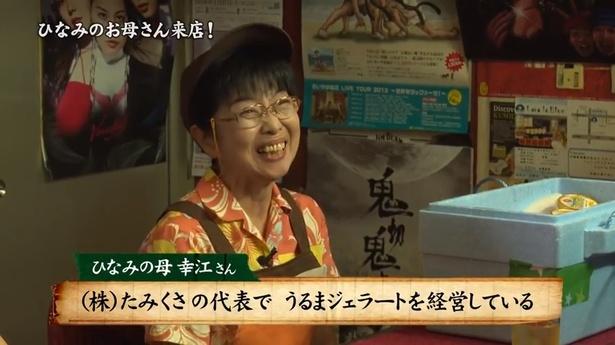 ジェラート店を経営している、宝眞榮日也美の母・幸江さんが登場