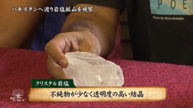 パキスタンから持ち帰った透明度の高いクリスタル岩塩