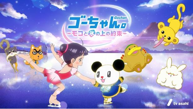 【写真を見る】開催期間中は、劇場版アニメ第2弾「ゴーちゃん。~モコと氷の上の約束~」の上映会も開催!