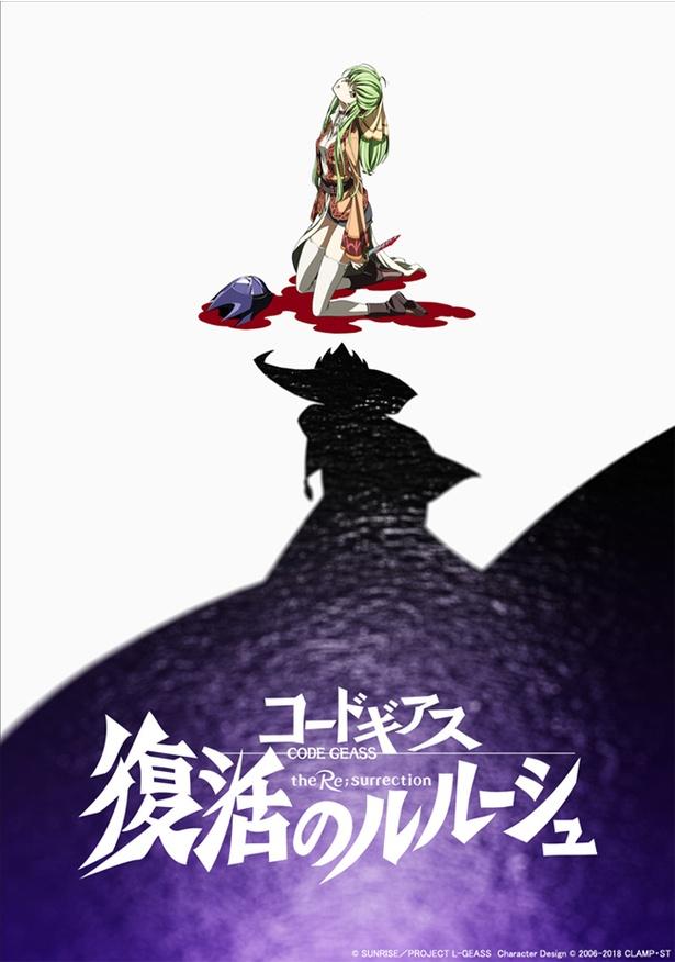 『コードギアス 復活のルルーシュ』特報解禁、『Fate/stay night』はあの人気キャラの登場が話題など、2週間の新着アニメNewsまとめ読み!